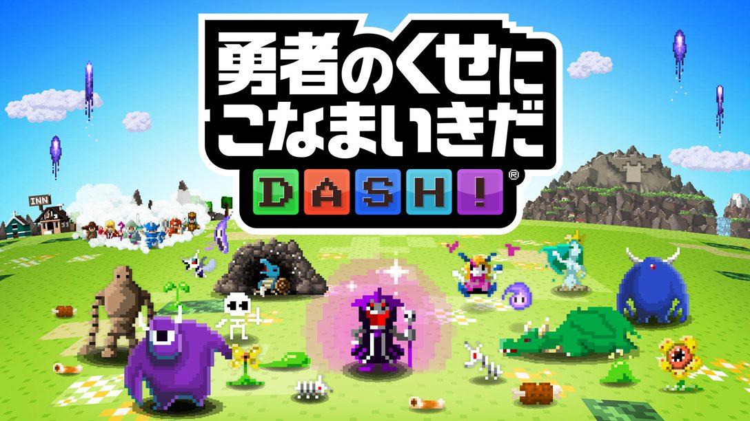 スマホゲーム『勇者のくせにこなまいきだDASH!』、本日より先着1,000名に体験版配信! プレイレポートも!
