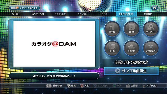"""手軽に""""おうちカラオケ""""を楽しめる『カラオケ@DAM for """"PlayStation 4″』2月の無料サンプル曲をチェック!"""