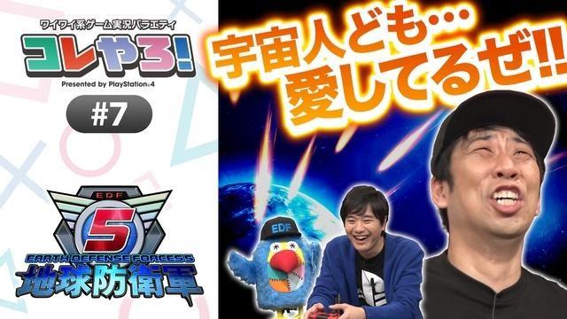 「コレやろ!」第6回を公開! パンクブーブーの佐藤哲夫さんと『地球防衛軍5』をワイワイプレイ!