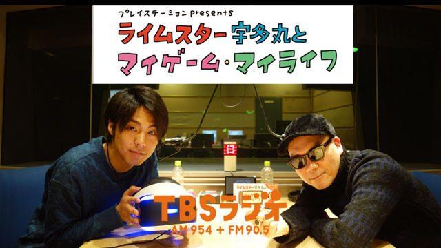 PS公式ラジオ番組『ライムスター宇多丸とマイゲーム・マイライフ』2月17日のゲストは「小野塚勇人」!