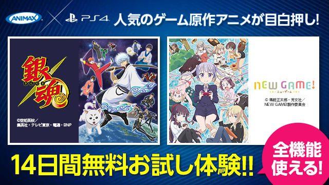 【14日無料お試し実施中!】 今週末は大人気アニメ「銀魂」と「NEW GAME!」で間違いなし!! 『ANIMAX on PlayStation®』を今すぐチェック!