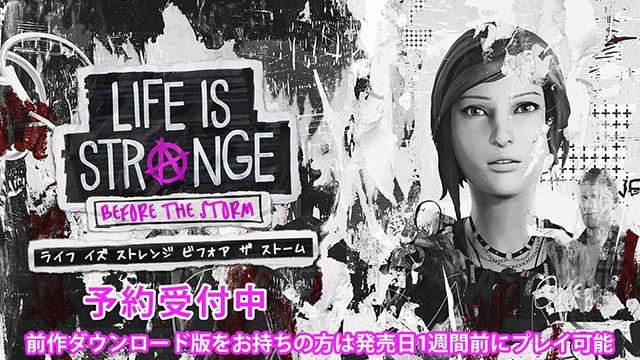 6月7日発売『Life is Strange: Before the Storm』DL版の予約受付開始! 1週間早く遊べる特別版も登場!