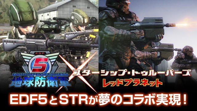 『地球防衛軍5』と映画『スターシップ・トゥルーパーズ レッドプラネット』の夢のコラボが実現!