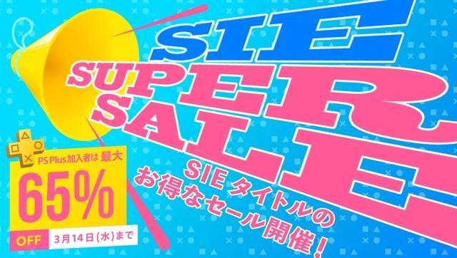 人気SIEタイトルが最大65%OFF! 「SIE スーパーセール」が本日より開催!