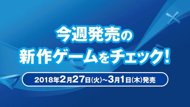 今週発売の新作ゲームをチェック!(PS4®/PS Vita 2月27日~3月1日発売)