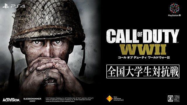 学生No.1チーム誕生の瞬間を見届けよう!3月11日開催『CoD: WWII』「全国大学生対抗戦」決勝大会を生配信!