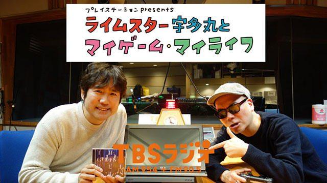 PS公式ラジオ番組『ライムスター宇多丸とマイゲーム・マイライフ』3月17日のゲストは「酒井雄二」!