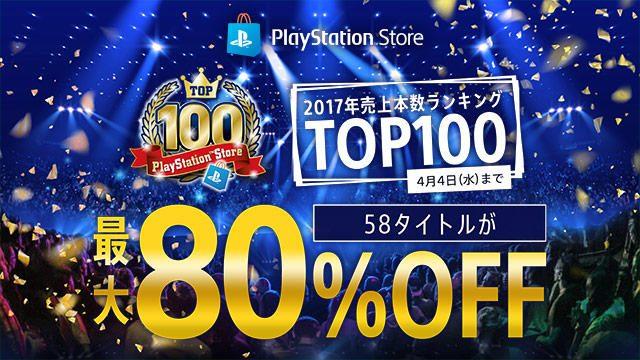 本日よりPS Storeで2017年のPS Store売り上げトップ100タイトルを特集した最大80%OFFセールを開催!