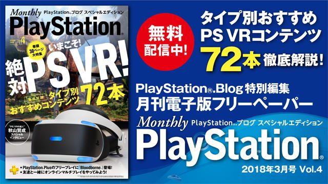 タイプ別おすすめPS VRコンテンツ72本を徹底解説! 『Monthly PlayStation®』3月号を無料配信中!