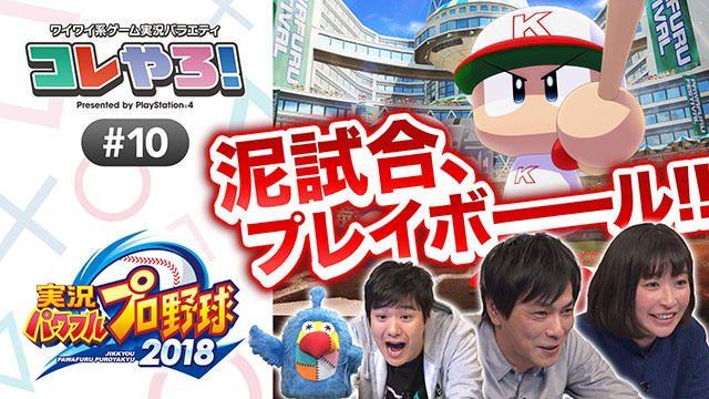 「コレやろ!」第9回公開! 次長課長の井上聡さん&小野真弓さんと『パワプロ2018』をワイワイプレイ!