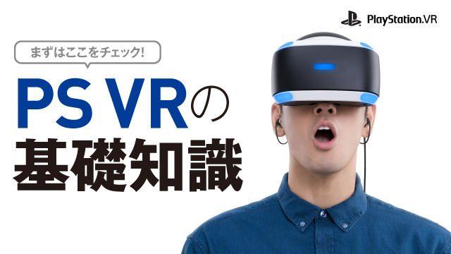 【いまこそ! 絶対PS VR!】まずはここをチェック! PS VRの基礎知識