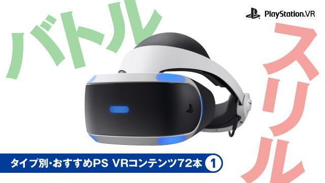 【いまこそ! 絶対PS VR!】タイプ別・おすすめPS VRコンテンツ72本① 「バトル」「スリル」編