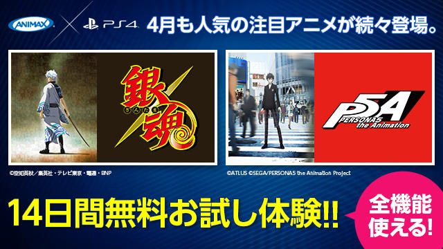 【14日無料お試し実施中!】4月も人気の注目アニメが続々登場。『ANIMAX on PlayStation®』を今すぐチェック!