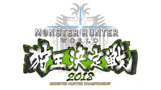 「モンスターハンター:ワールド 狩王決定戦2018」後半4大会決勝クエスト情報! 最新アップデート情報も!