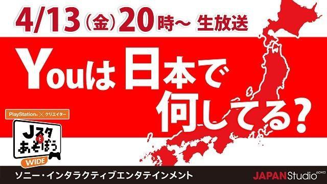 ゲームや日本のハナシをYOUに聞こう! 公式ニコ生番組「Jスタとあそぼう:ワイド」4月13日20時より放送!