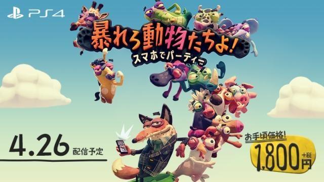 『暴れろ 動物たちよ! スマホでパーティー』4月26日発売! PS4®とモバイルデバイスを使ってみんなで遊べる!