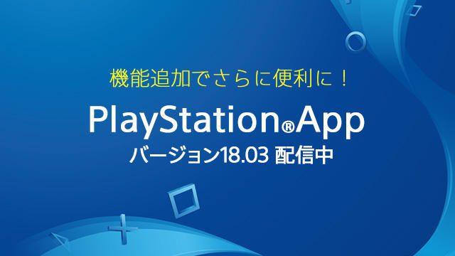 機能追加でさらに便利に! 「PlayStation®App」がバージョン18.03にアップデート!