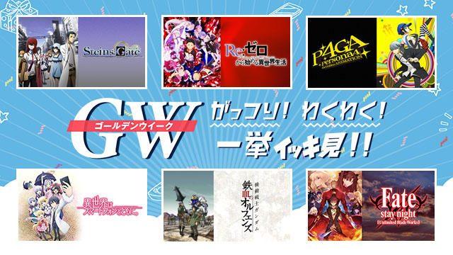 GWは毎日人気アニメを一挙イッキ見!さらに豪華プレゼントキャンペーン実施!!『ANIMAX on PlayStation®』を今すぐチェック!