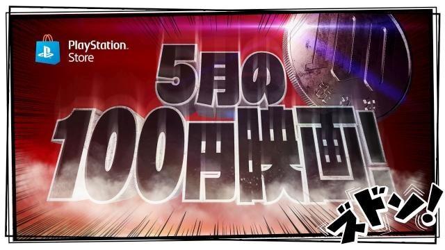 「5月の100円映画」を開催! 『キングコング: 髑髏島の巨神』など、観たい映画が100円で楽しめる!