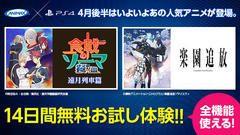 【14日無料お試し実施中!】4月後半はいよいよあの人気アニメが登場。『ANIMAX on PlayStation®』を今すぐチェック!