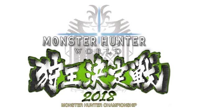 「モンスターハンター:ワールド 狩王決定戦2018」札幌大会が6月3日開催! 当日15時より生配信を実施!