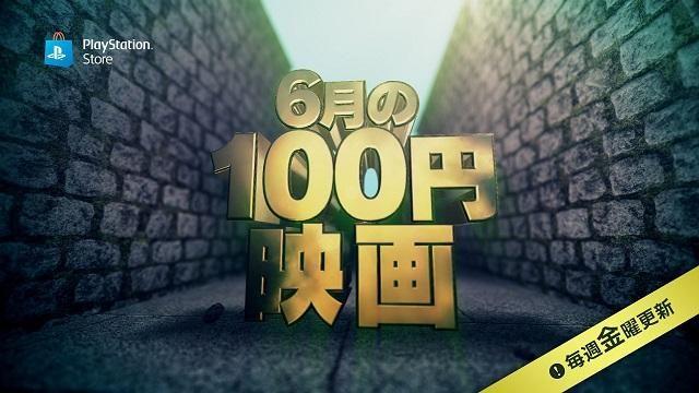 「6月の100円映画」開催! 『メイズ・ランナー』など人気映画を100円で楽しもう!