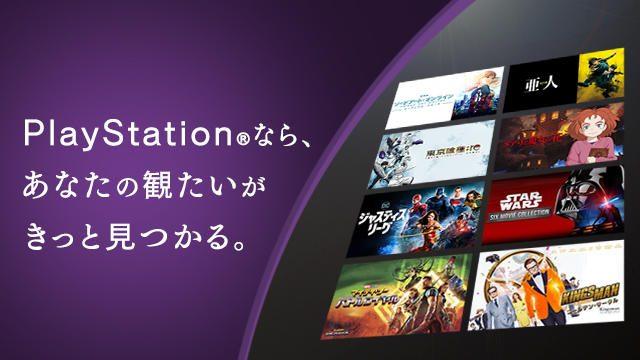 【PS Video】観たいが見つかる!PlayStation®4「テレビ&ビデオ」がリニューアル!
