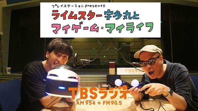 毎週木曜放送! PS公式ラジオ番組『ライムスター宇多丸とマイゲーム・マイライフ』8月9日のゲストは橘慶太!