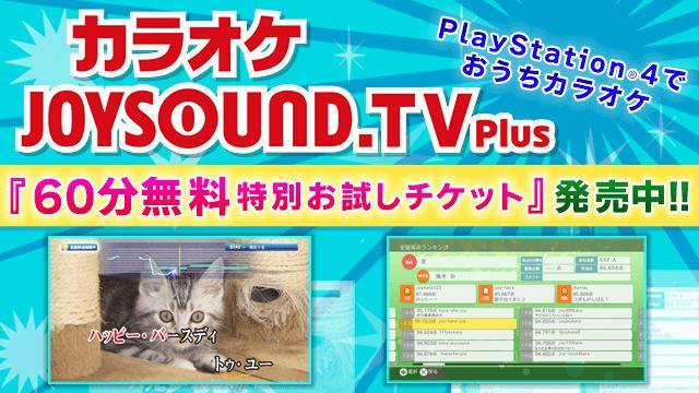 カラオケ『JOYSOUND.TV Plus』PS4®版で『60分無料 特別お試しチケット』キャンペーンを本日8月9日より開始!