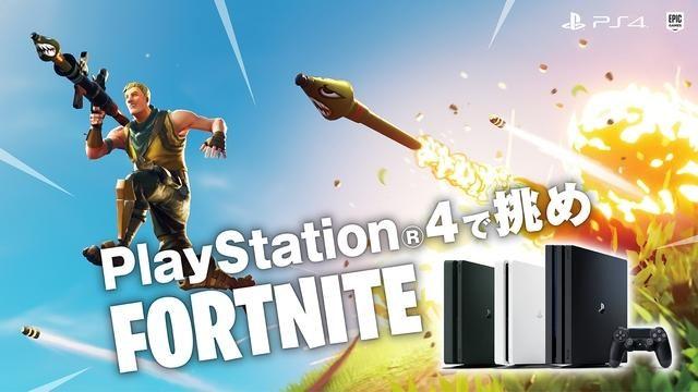 8月23日より「PlayStation®4で挑めFORTNITEキャンペーン!!」開催! PS4®本体の購入で特典コードをゲット!