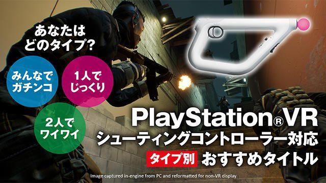 【PS VR】あなたはどのタイプ? PS VRシューティングコントローラー対応のおすすめタイトルはコレだ!