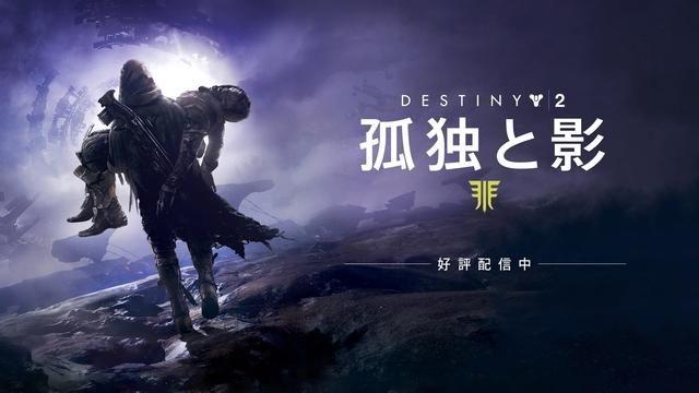 『Destiny 2』大型拡張コンテンツ「孤独と影」&完全版『レジェンダリーコレクション』本日配信スタート!