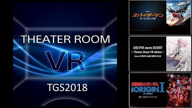 「TGS2018」で仮想空間の大画面シアターを体験! PS VR『シアタールームVR』の3つの会場限定デモを出展!
