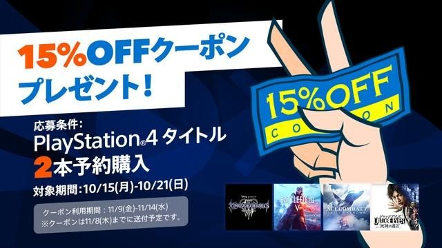 本日10月15日より期間限定でPS4®タイトルを2本予約購入すると15%OFFクーポンがもらえるキャンペーン開催!