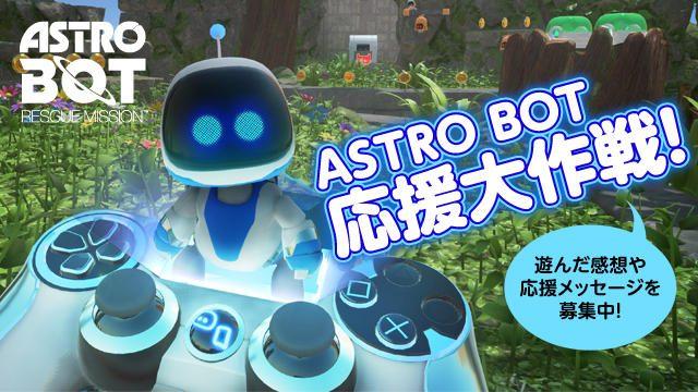 『ASTRO BOT:RESCUE MISSION』を体験した感想や応援ツイートを投稿してスマホ用壁紙をゲットしよう!