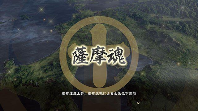 戦略性がさらに向上! 『信長の野望・大志 with パワーアップキット』の新コマンド「大命」に迫る!