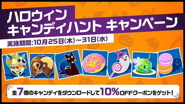 PS Storeで本日から「ハロウィンキャンディハント キャンペーン」を開催! 10%OFFクーポンをゲットしよう!!