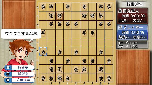 将棋が楽しく学べて上達できる!『遊んで将棋が強くなる!銀星将棋DX』がPS4®で本日発売!