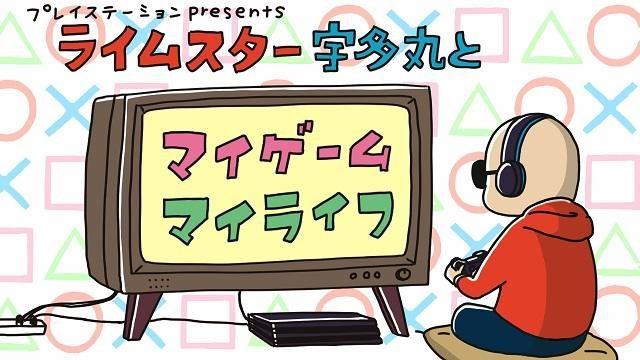 『ライムスター宇多丸とマイゲーム・マイライフ』公開収録を11月3日のTBSラジオ「ラジフェス2018」で実施!