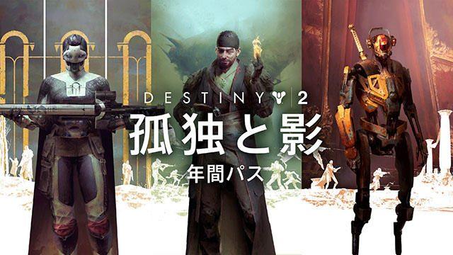 『Destiny 2 孤独と影』の年間パスコンテンツ始動! 新ストーリー第1弾「ブラックアーマリー」配信開始!