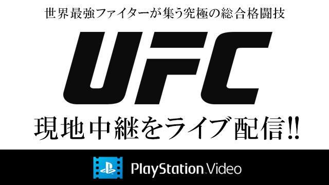 世界最高峰の総合格闘技『UFC』を観るならPS Video!現地中継をライブ配信!