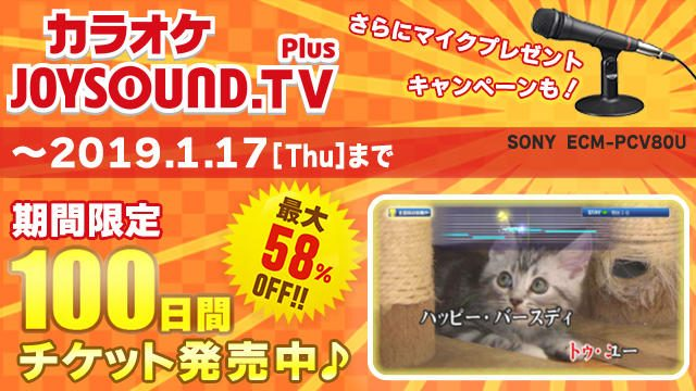 『JOYSOUND.TV Plus』のお得な「100日間チケット」を期間限定で発売! 「マイクプレゼントキャンペーン」も!