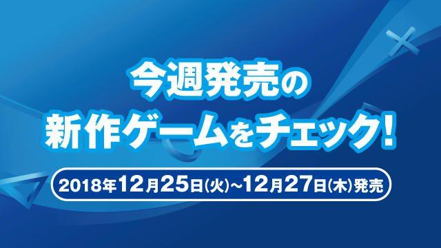 今週発売の新作ゲームをチェック!(PS4® 12月25日~12月27日発売)
