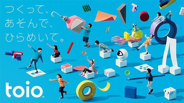 子どもの創意工夫を引き出すロボットトイ「toio™(トイオ)」3月20日デビュー! メディア体験会レポート