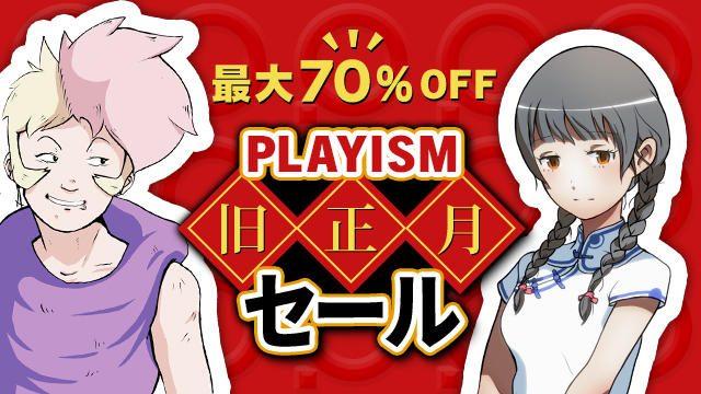 PLAYISMのインディーズゲームをまとめて購入するチャンス! PS Storeで「PLAYISM 旧正月セール」を開催中!