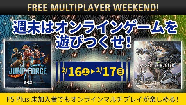 PS Plus未加入でもオンラインマルチプレイが楽しめる! 今週末に「FREE MULTIPLAYER WEEKEND」開催!