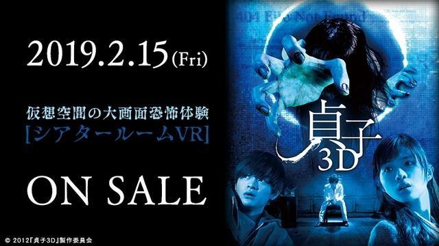 『シアタールームVR』初の3D邦画作品『貞子3D』の有料配信が本日2月15日スタート!