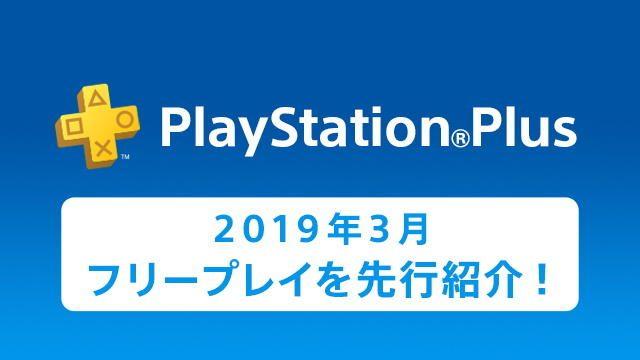 PS Plus 2019年3月更新情報を先行紹介! 『CoD: MW リマスタード』と『地球防衛軍4.1』がフリープレイに!