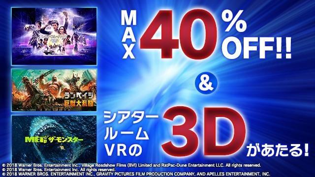 対象の映像タイトルが最大40%OFF! さらに抽選で『シアタールームVR』で購入タイトルの3D版が視聴できる!
