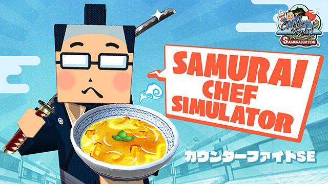 【PS VR】破天荒な丼ぶり屋を体験しよう! VRジョブシミュレーション『カウンターファイト SE』本日配信!